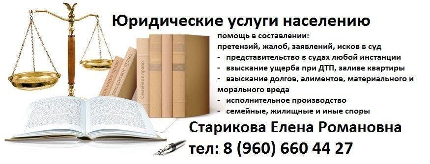 услуги юристов специализирующихся по заливам квартир