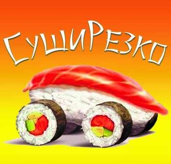 СушиРезко - доставка суши и роллов