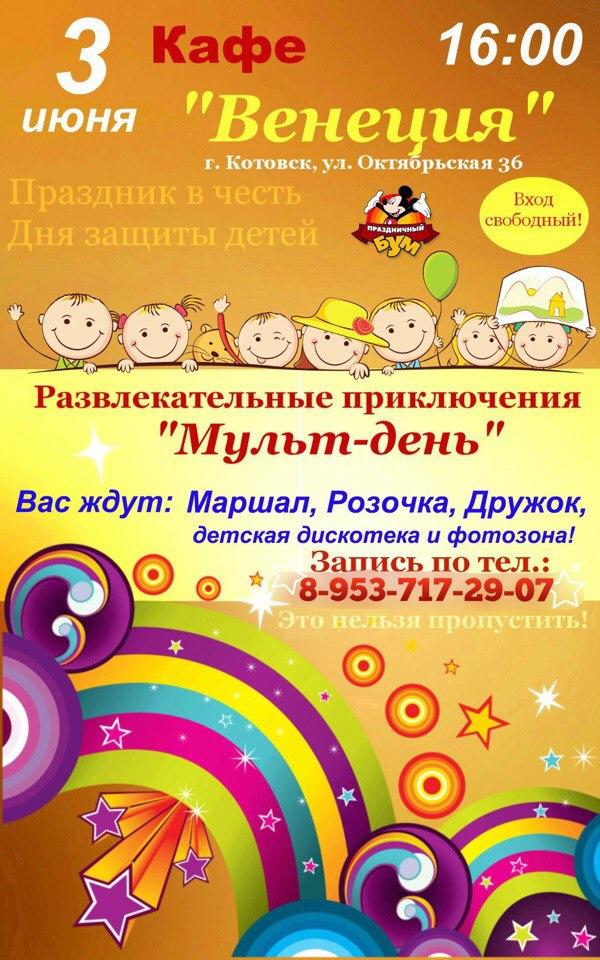 Праздник в честь Дня защиты детей