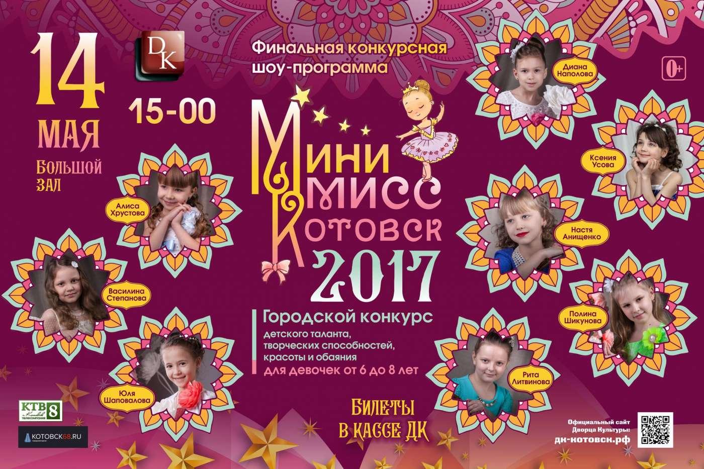 "Финал ""Мини мисс Котовск 2017"""