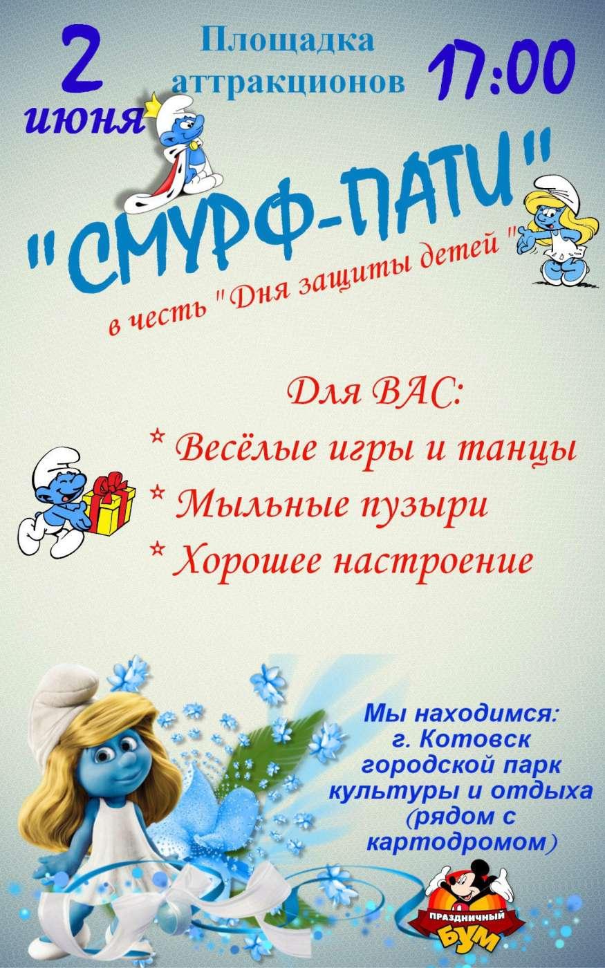 Развлекательная программа в честь Дня защиты детей