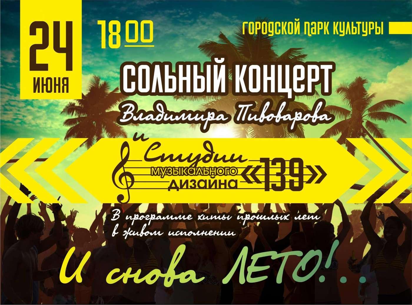 """Концерт """"И снова лето!.."""""""