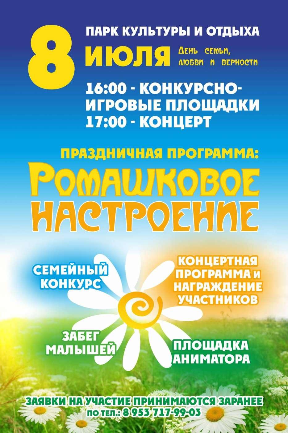 """Праздничная программа """"Ромашковое настроение!"""""""