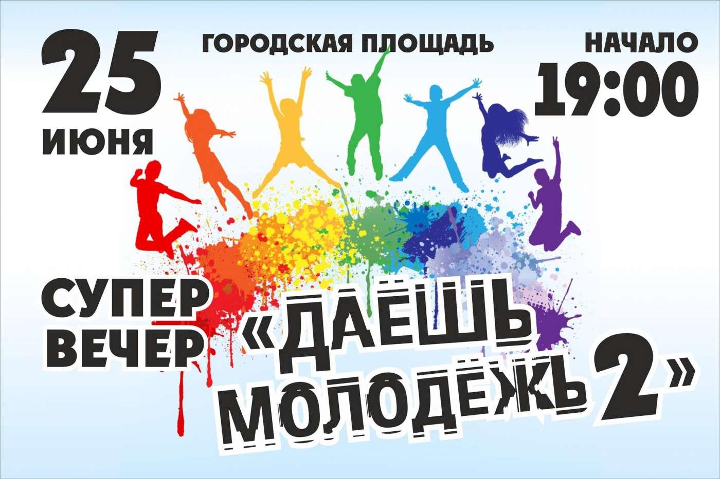 """Городской """"День молодежи"""""""