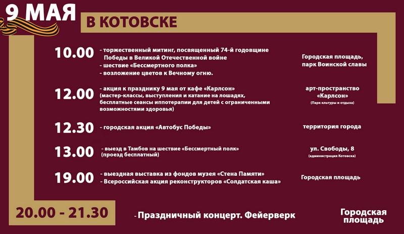 План праздничных мероприятий, которые пройдут в Котовске в День Победы, 9 мая