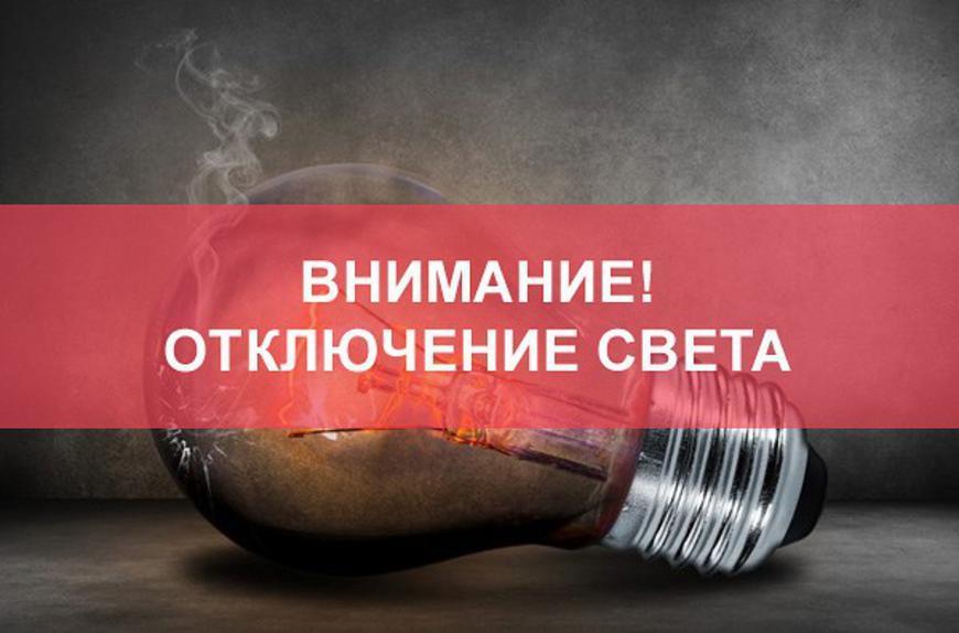 В Котовске отключат свет 11 и 13 июня