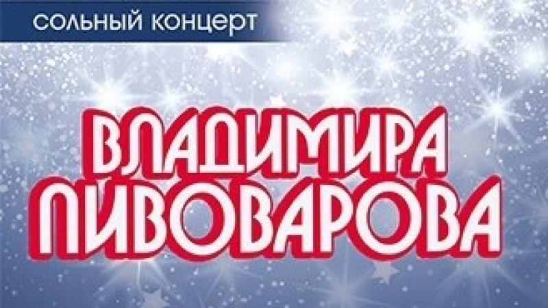Сольный концерт Владимира Пивоварова