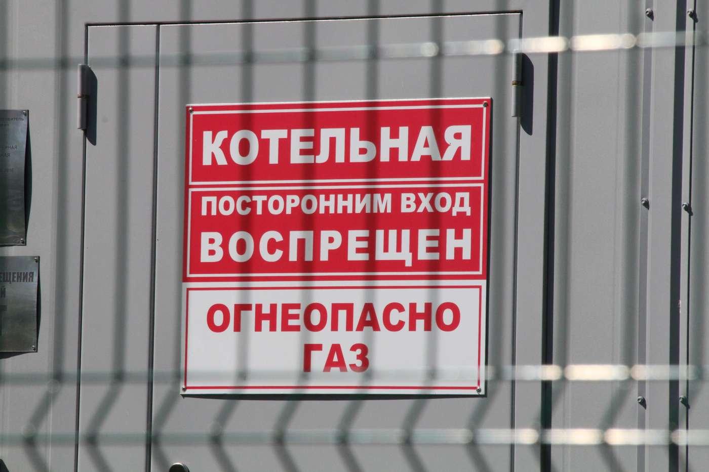 Котовские котельные установлены с нарушениями санитарных требований