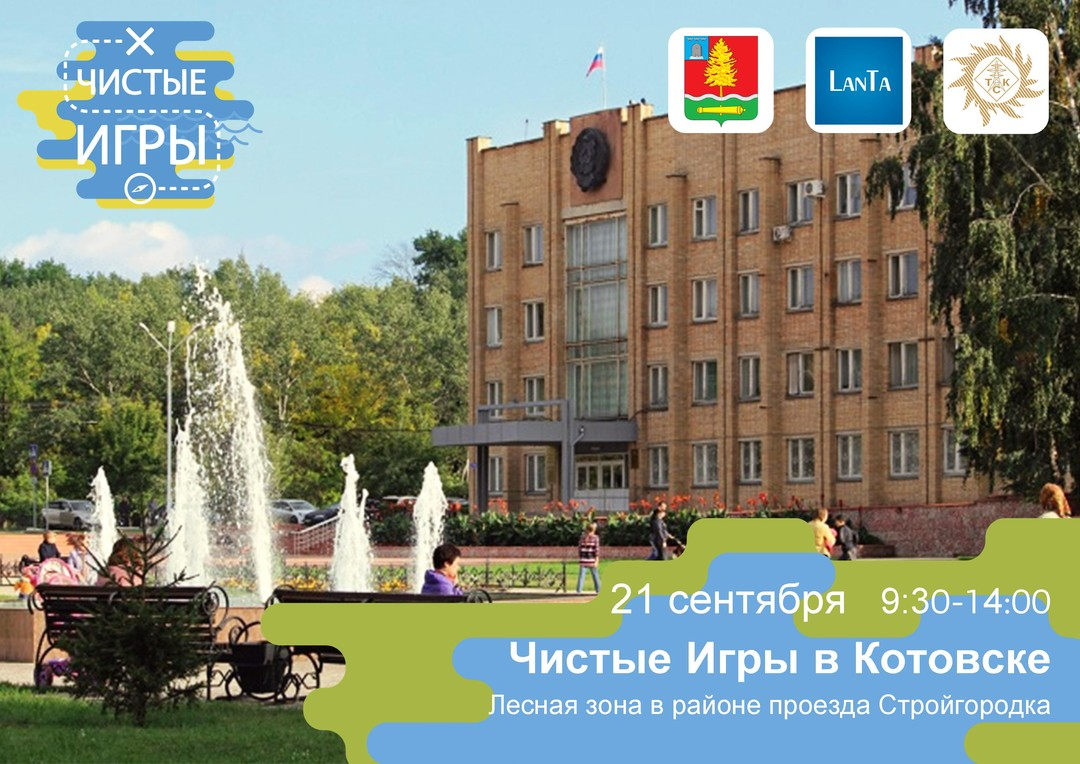 В Котовске пройдёт экологический квест «Чистые игры»