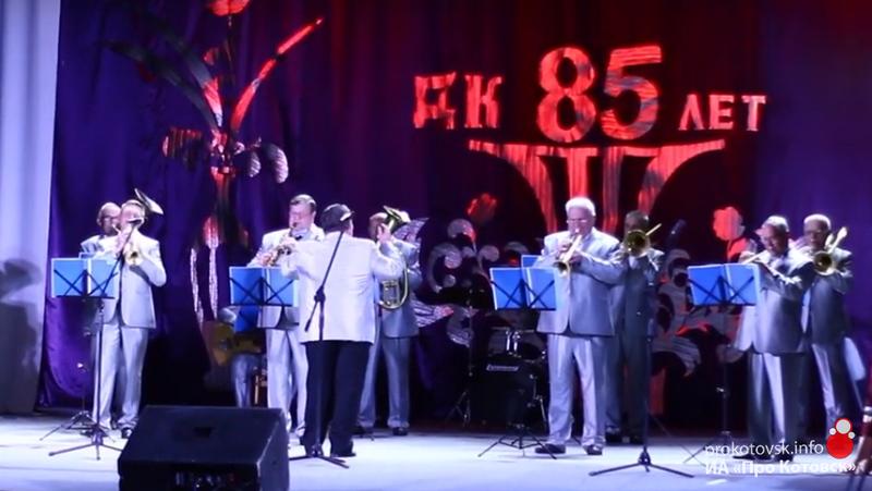 В котовском Дворце культуры открылся юбилейный 85-й сезон