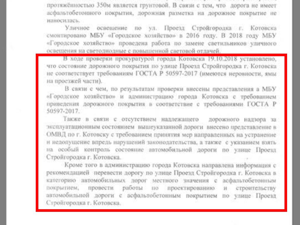 Котовчане уже 5 лет требуют заасфальтировать дорогу: местные власти бездействуют