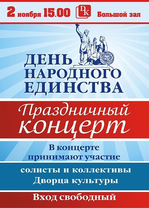 Дворец культуры приглашает на концерт в честь Дня народного единства