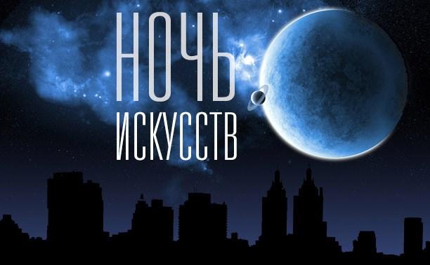 Котовский городской музей приглашает на «Ночь искусств»