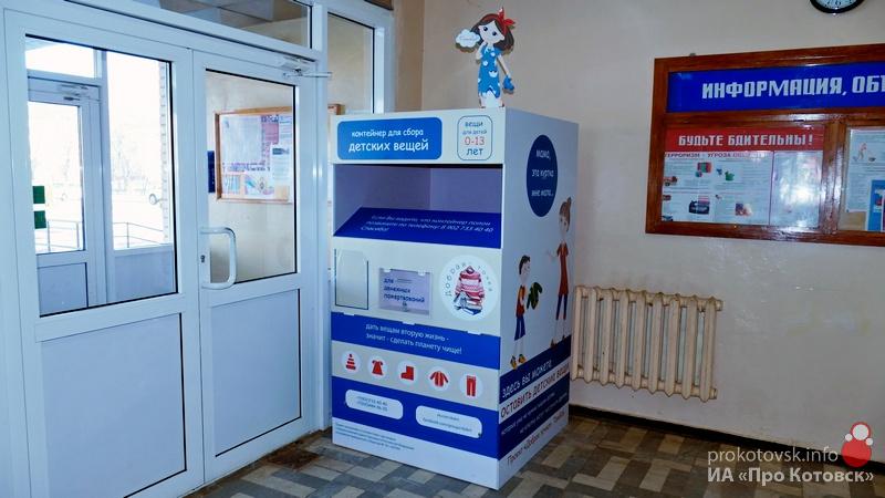 В котовской администрации установили контейнер для сбора детских вещей «Добрая точка»