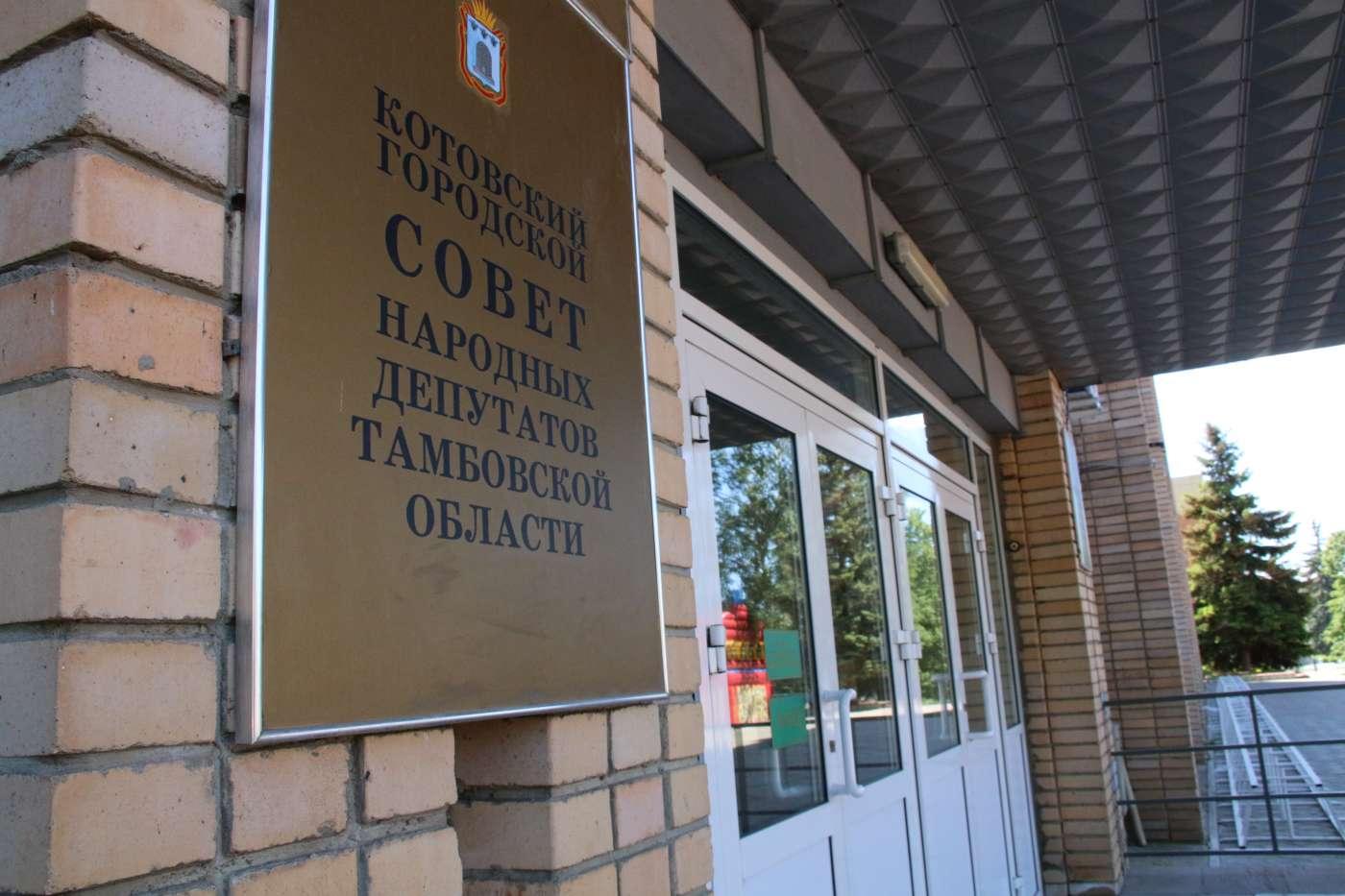 В Котовске получили название две новые улицы