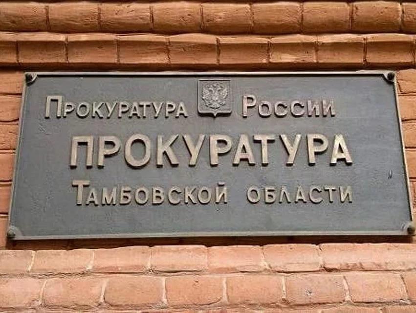 Прокуратура области: в Котовске отмечается рост количества преступлений