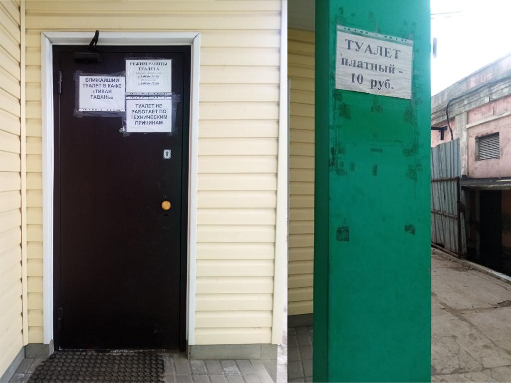 По нужде в «стекляшку»: городские власти забросили ремонт туалета на городском рынке