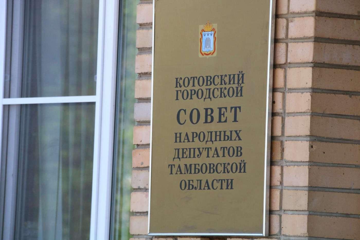 Число котовских депутатов уменьшится с 20 до 15