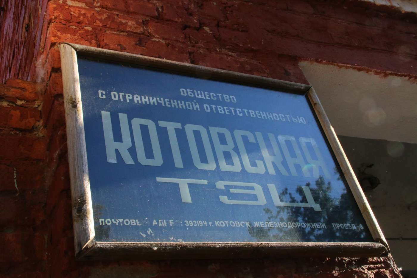 Котовская ТЭЦ отсудила у администрации города 66 млн рублей