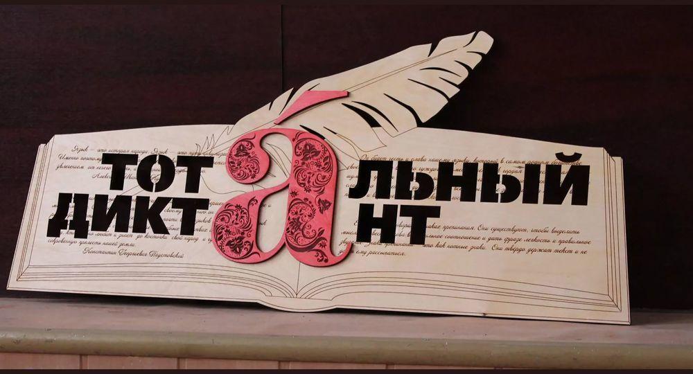 В эти выходные в Котовске пройдёт акция «Тотальный диктант»
