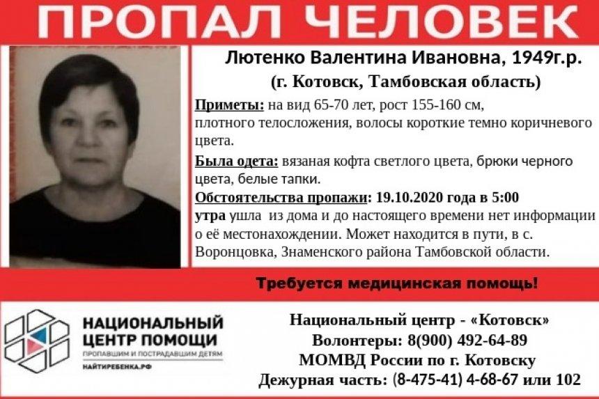 В Котовске пропала 71-летняя пенсионерка