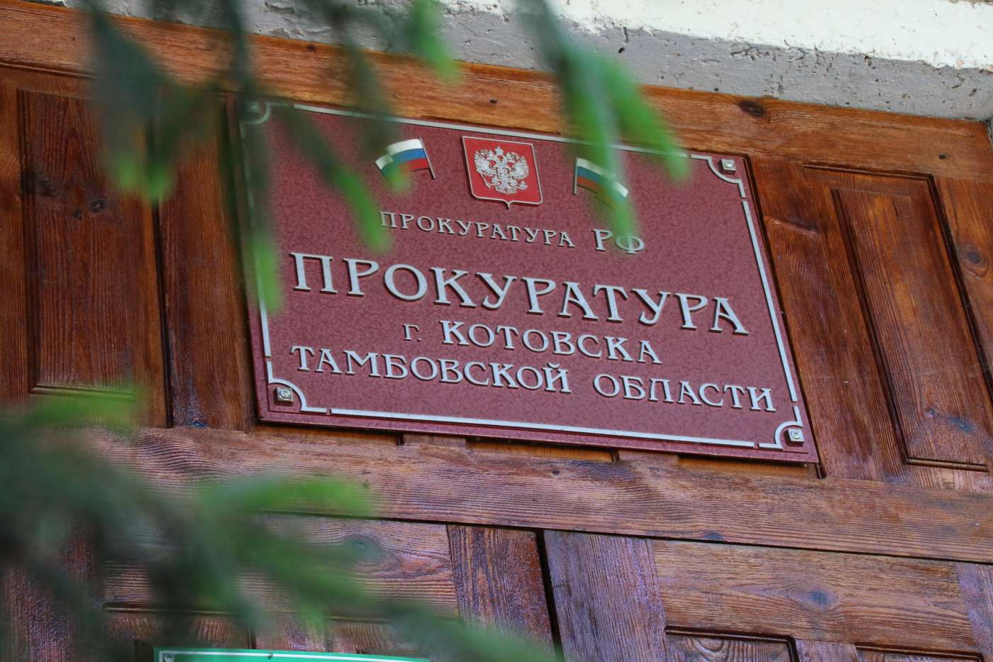 В Котовске пойдёт под суд подрядчик, давший взятку чиновнику за приёмку невыполненных работ по благоустройству