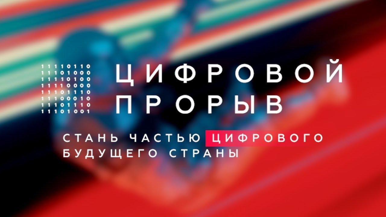 Котовск претендует на звание IT-столицы России