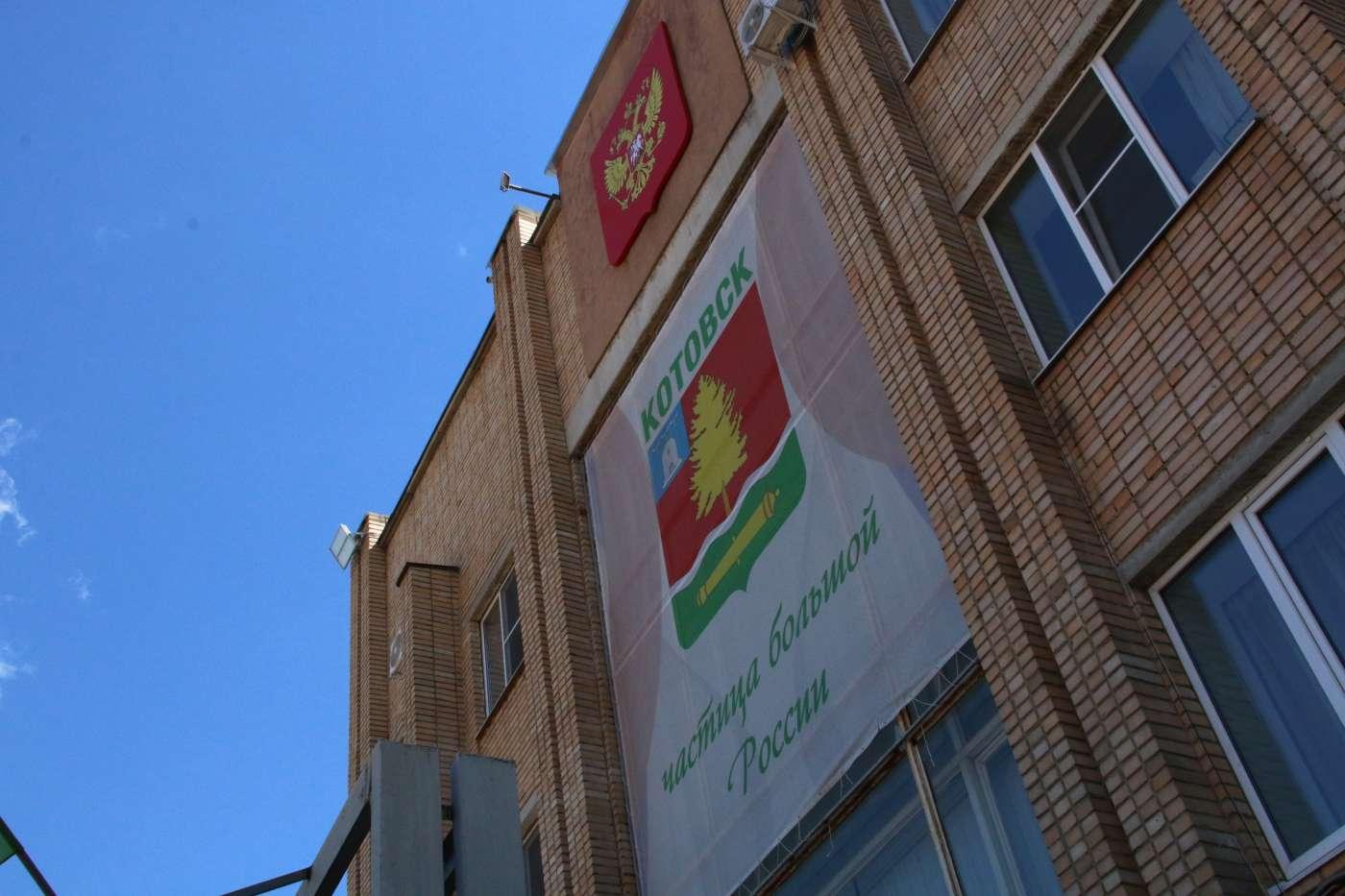 В администрации города Котовска прошла выемка документов по делу о хищении 200 млн рублей