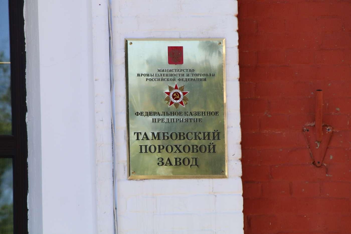 Пороховой завод, расположенный в Котовске, обязан выплатить около 40 миллионов рублей