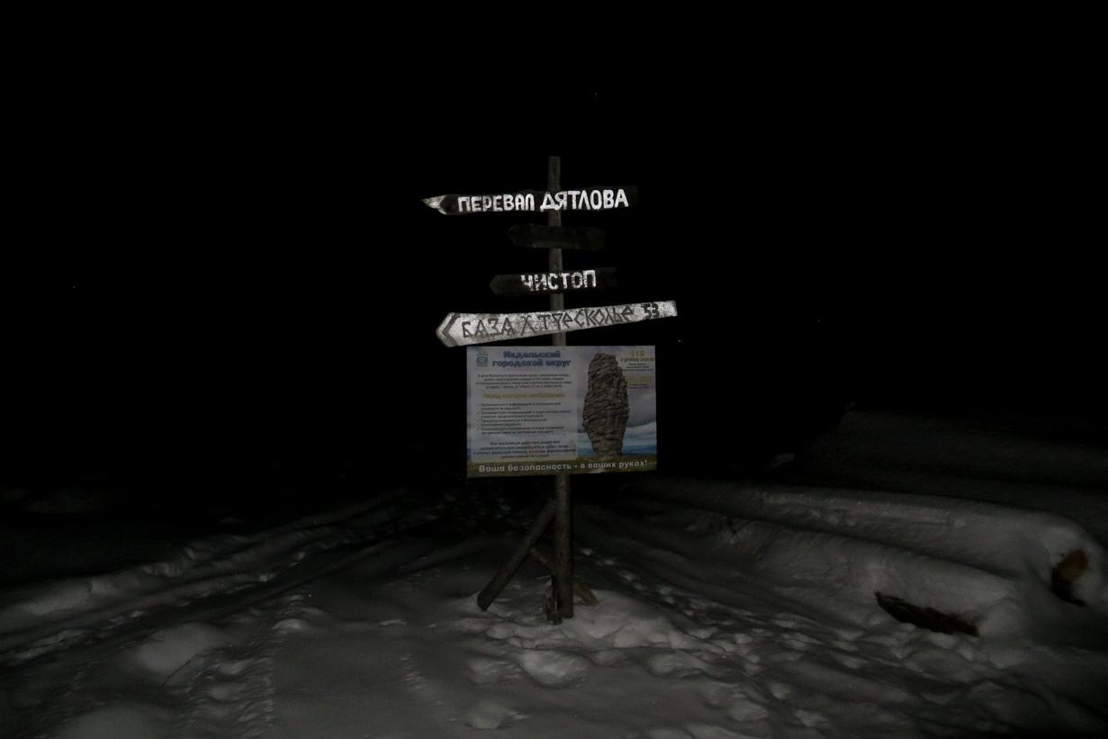 Котовчанин Антон Мельников побывал на зловещем «Перевале Дятлова»