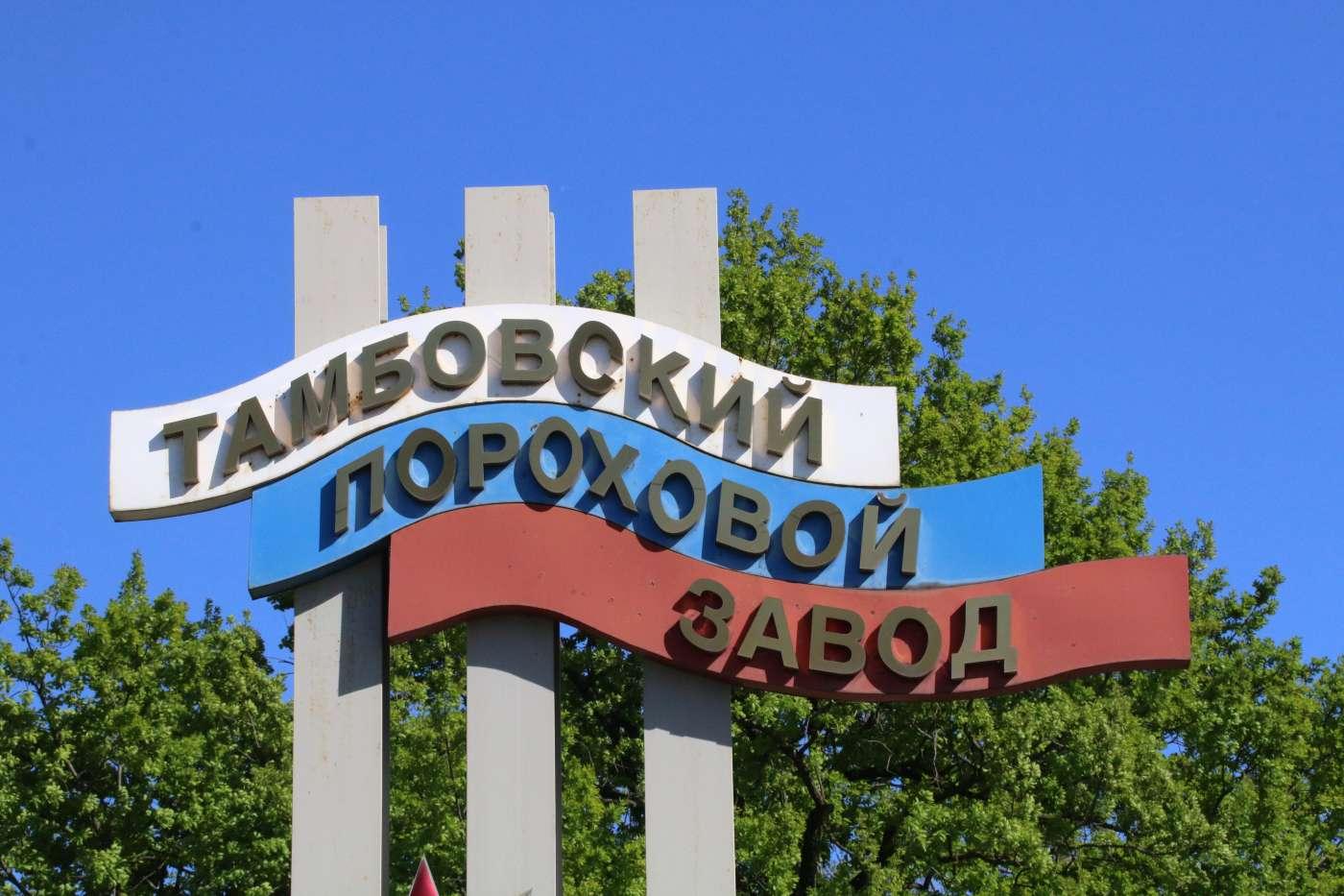 Котовский «Пороховой завод» получил иск на 61 млн рублей