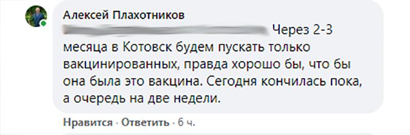 В Котовске закончились запасы коронавирусной вакцины Спутник-V