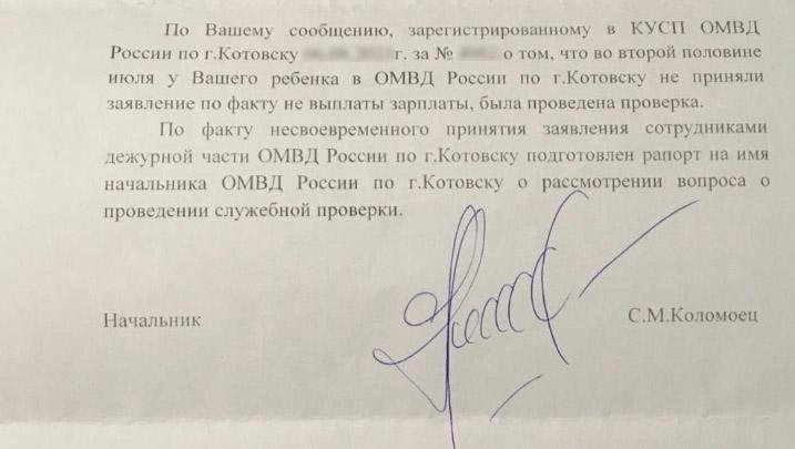 В Котовске подростков обманули, не заплатив за помощь в капремонте местной школы искусств