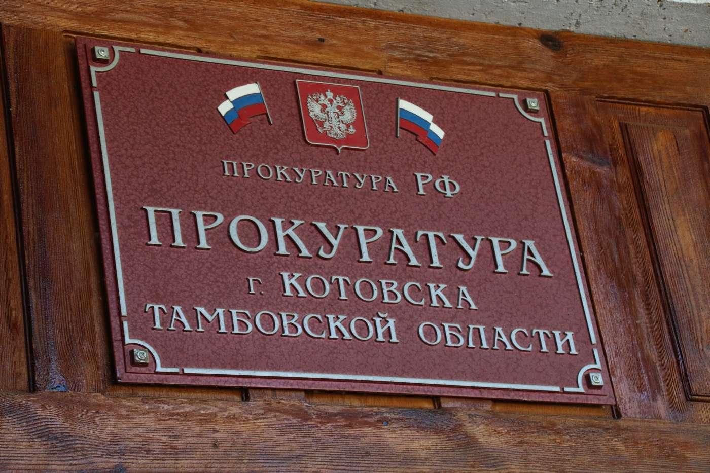 В Котовске продавца магазина оштрафуют за отсутствие маски на рабочем месте
