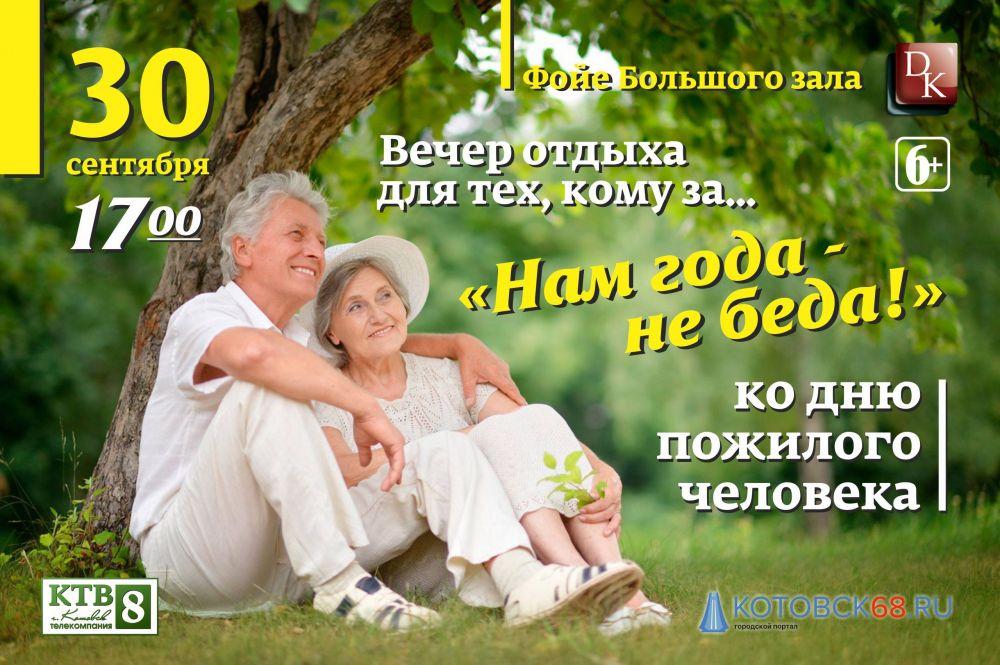 Сценарий для пожилых людей отдыха